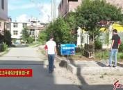"""连城宣和:加大宣传落实""""门前三包"""" 解决群众反映垃圾乱倒难题"""