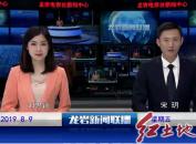 2019年8月9日龙岩新闻联播
