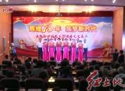 市直关工委和市老年大学联合举办庆祝新中国成立70周年文艺展示活动