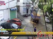 发生在校内的交通事故