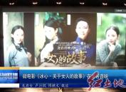 微电影《冰心·关于女人的故事》在龙岩首映