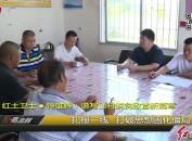 红土卫士·钟雄辉:谱写山村脱贫致富新篇章