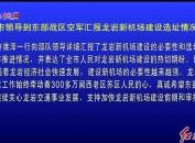 市领导到东部战区空军汇报龙岩新机场建设选址情况