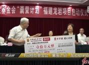 """中国癌症基金会""""囊萤计划""""龙岩助学项目启动"""