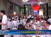 七夕私语甜蜜派对浪漫启幕