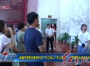"""新疆呼图壁县教师队伍""""不忘初心、牢记使命"""" 主题教育培训在龙岩举行"""