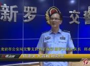 新罗交警:开展货运交通安全专项活动