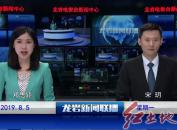 2019年8月5日龙岩新闻联播