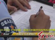 张永鑫:连续三年被评为优秀执法民警