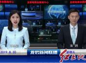 2019年8月30日龙岩新闻联播