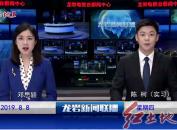 2019年8月8日龙岩新闻联播