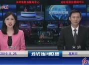 2019年8月25日龙岩新闻联播
