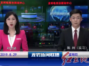 2019年8月29日龙岩新闻联播