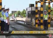 龙岩高速交警:上足警力 保道路畅通