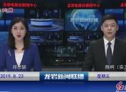 2019年8月23日 龙岩新闻联播