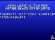 龙岩市总工会党组书记、副主席刘先裘涉嫌严重违纪违法接受纪律审查和监察调查