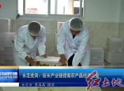永定虎岗:延长产业链提高农产品经济效益
