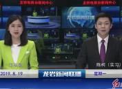2019年8月19日龙岩新闻联播