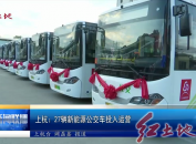 上杭:27辆新能源公交车投入运营