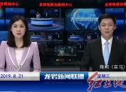 2019年8月21日龙岩新闻联播