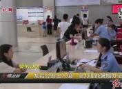 龙岩公安出入境:全力迎战暑期办证高峰