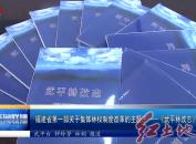 福建省第一部关于集体林权制度改革的主题志——《武平林改志》出炉