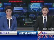 2019年8月3日 龙岩新闻联播