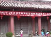 龙岩市首届客家围棋邀请赛在上杭举行