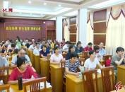 致公党龙岩市市委举办2019年暑期读书班
