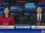 2019年8月20日龙岩新闻联播