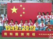 """""""我和国旗同框""""活动走进校园   青年学子为新中国献上祝福"""