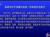 省委书记于伟国对龙岩一中来信作出批示