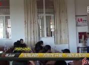 """连城消防:为新生开展""""消防进军训""""活动"""