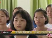 新罗区雁石中学:开学之初法治进校园