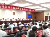市五届人大常委会第十七次会议第二次全体会议召开