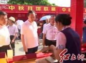 """""""惠民兴商·欢乐购物""""首届龙岩欢乐购物节启动"""