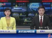 2019年9月14日龙岩新闻联播