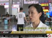 龙岩火车站暑运期间发送旅客162.5万人次