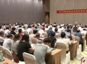 2019年龙岩市台商中秋恳谈会召开