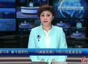 《壮丽70年 奋斗新时代--八闽起宏图》9月21日走进龙岩