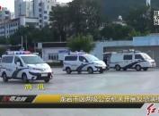 龙岩市区两级公安机关开展反恐演练