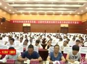 """武平县""""不忘初心、牢记使命""""主题教育工作会议召开"""