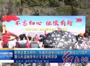 新羅區委文明辦、東城街道舉行慶祝新中國成立70周年暨公民道德宣傳日文藝宣傳活動