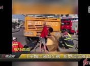 十字路口突发车祸 新罗消防救出两人