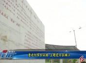 重走红军长征路 主题党日在湘江