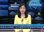 我市将举办庆祝新中国成立70周年文艺晚会 龙岩电视台公共频道、红土地网9月29日晚将进行现场直播