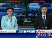 2019年9月01日新闻联播
