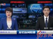 2019年9月11日龙岩新闻联播