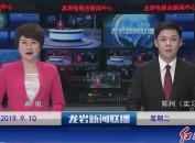 2019年9月10日龙岩新闻联播