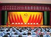 市委党校2019年秋季学期开学典礼举行